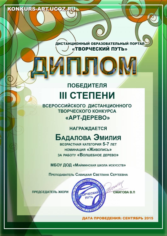 Дипломы конкурса чудесная страна