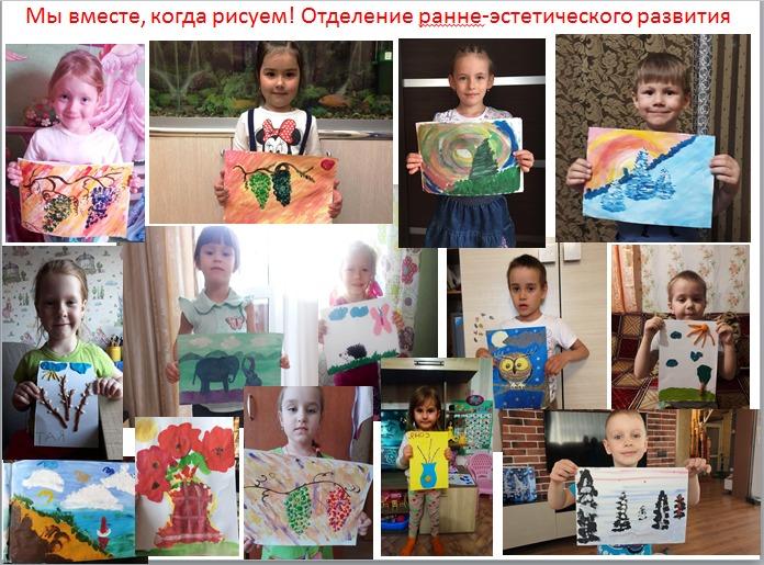 Дистанционное обучение: отделение ранне-эстетического развития, рисунки