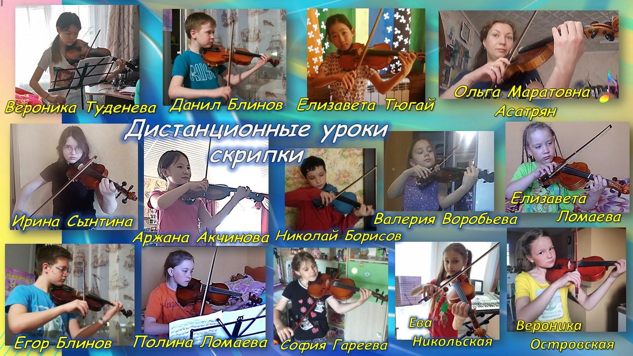 Занятия скрипкой во время самоизоляции