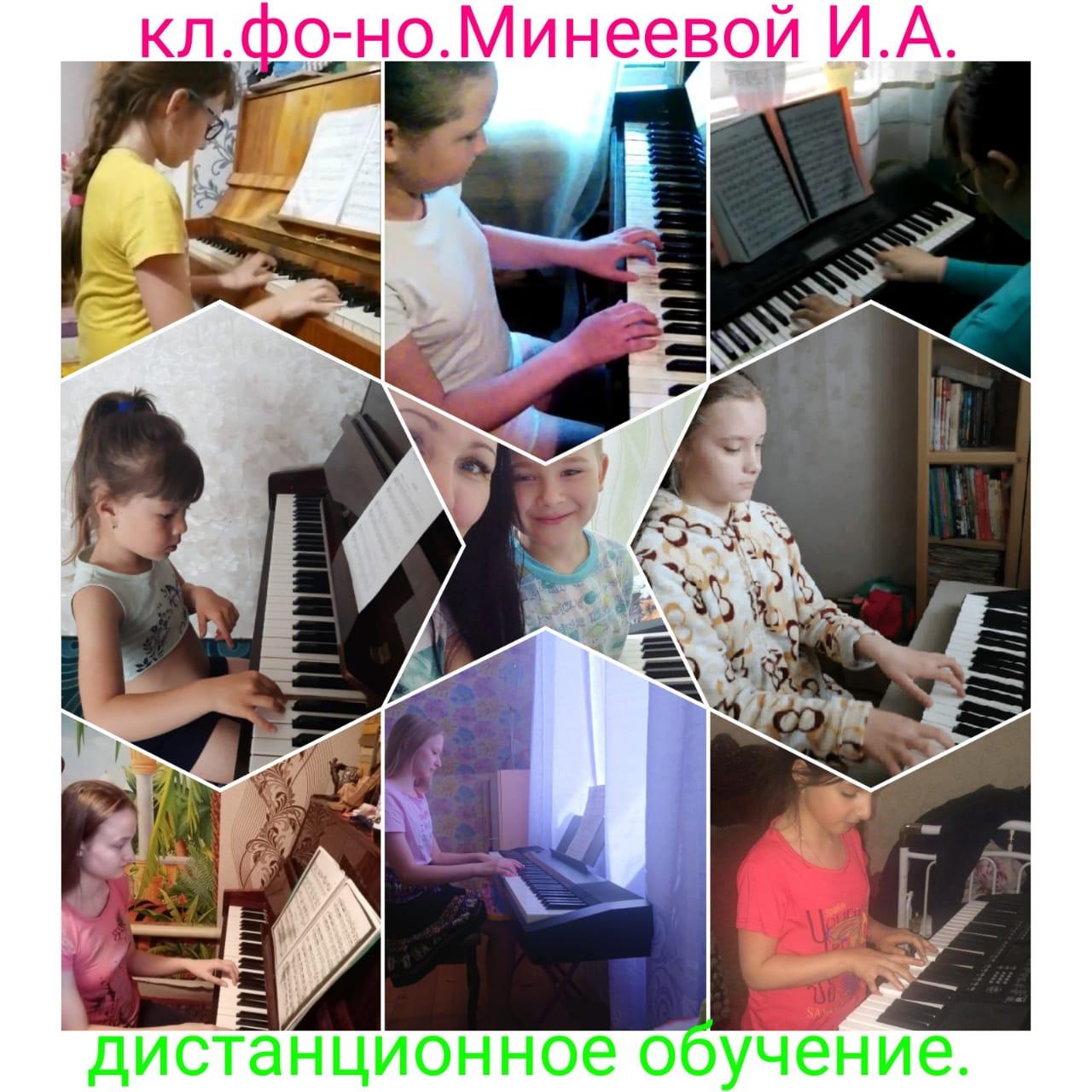 Дистанционное обучение: класс фортепиано