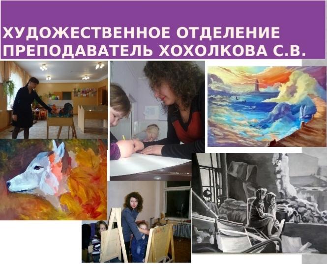 Дистанционное обучение - художественное отделение - Хохолкова С.В.